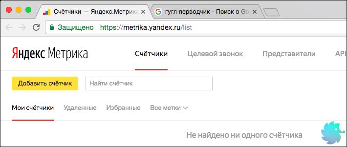Переходим в Яндекс Метрику. Раздел счетчики