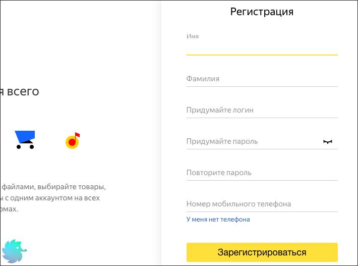 Регистрируем новую Яндекс Почту для установки Метрики