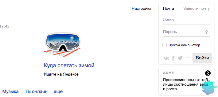 Заводим Яндекс аккаунт (почту)